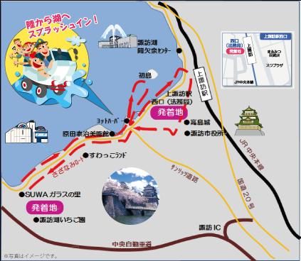 Curso do onibus anfibio Duck Tour Suwa ko Nagano