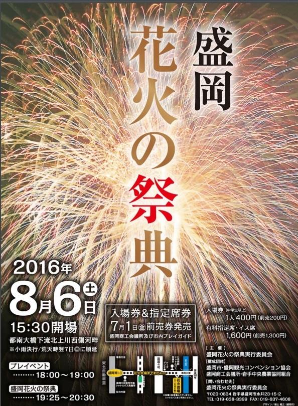 Iwate-ken Morioka-shi fonte http://www.ccimorioka.or.jp/