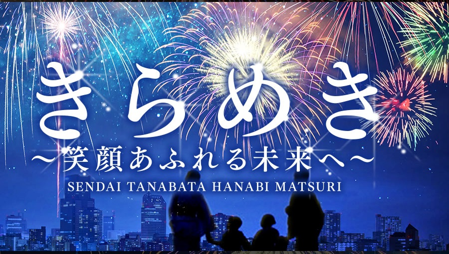 Miyagi, Sendai Hanabi fonte http://www.tanabata-hanabi.jp/