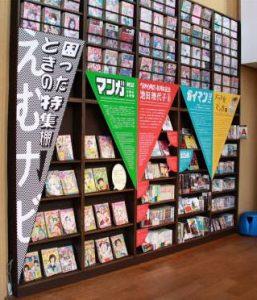 Museu Internacional do Mangá em Kyoto