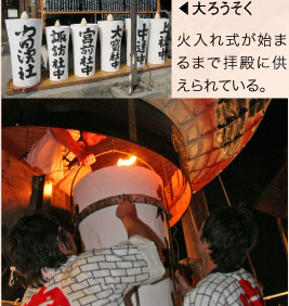 montagem dos suportes das lanternas gigantes de Isshiki 5