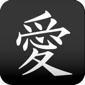 azblog, azblogjapao Nihongo interessante: Ai & hanarenai