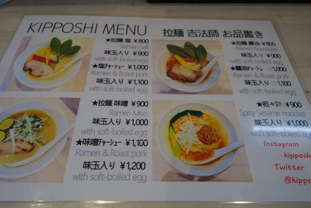 Kipposhi - Blue Ramen - culinaria - azblog - azblogjapao 3