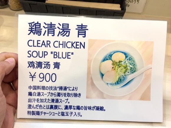 Kipposhi, lamen azul, lamen com caldo azul, blue lamen, ramen azul, blue ramen, azblog