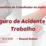 seguro acidente de trabalho, rosai, rosai hoken, japao, beneficios do trabalhador, direito do trabalhador,