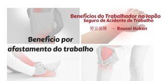 afastamento do trabalho, acidente de trabalho, tratamento medico, trabalhadores no japao, brasileiros no japao, rosai hoken