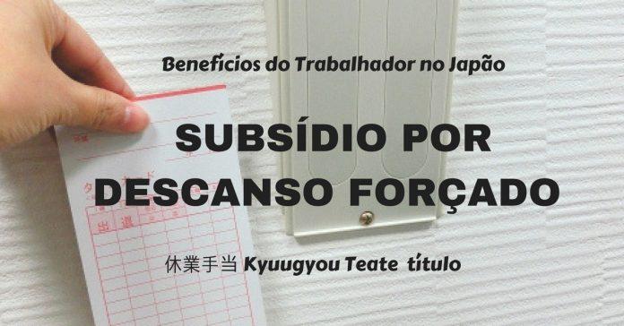 descanso forçado, subsídio de descanso forçado, leis trabalhistas, benefícios do trabalhador, teate, salario do trabalhador