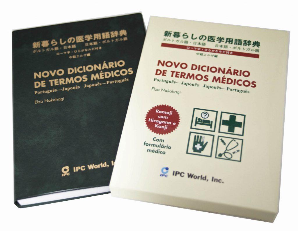 Consuta medica no japao, hospital no japao, interprete de hospital, consultas medicas