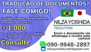 traducao de documentos japones portugues Nilza Yoshida AZ blog