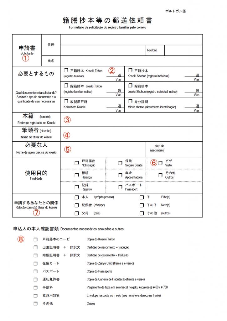 koseki tohon, koseki, visto, renovacao, prefeitura, correio, pedido de koseki,formulario de pedido de koseki